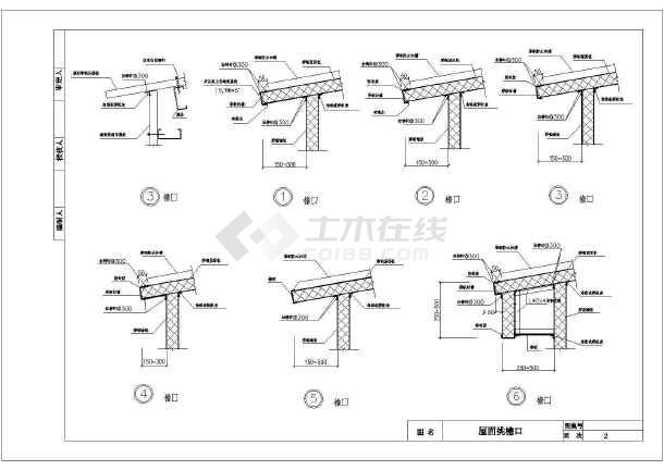 某钢结构压型钢板图集节点构造详图-图二