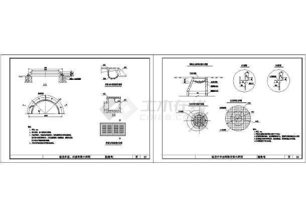 点击查看某检查井标准工艺节点构造详图第1张大图