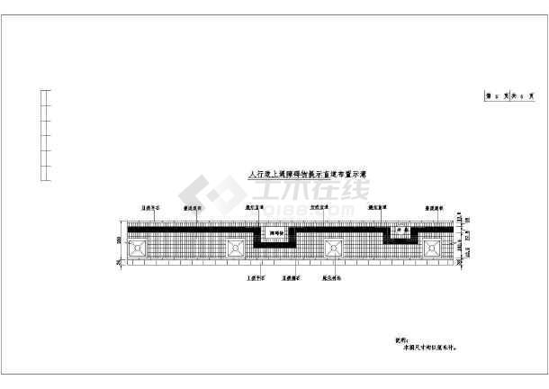 市政道路无障碍设计施工图(6张图纸)-图一
