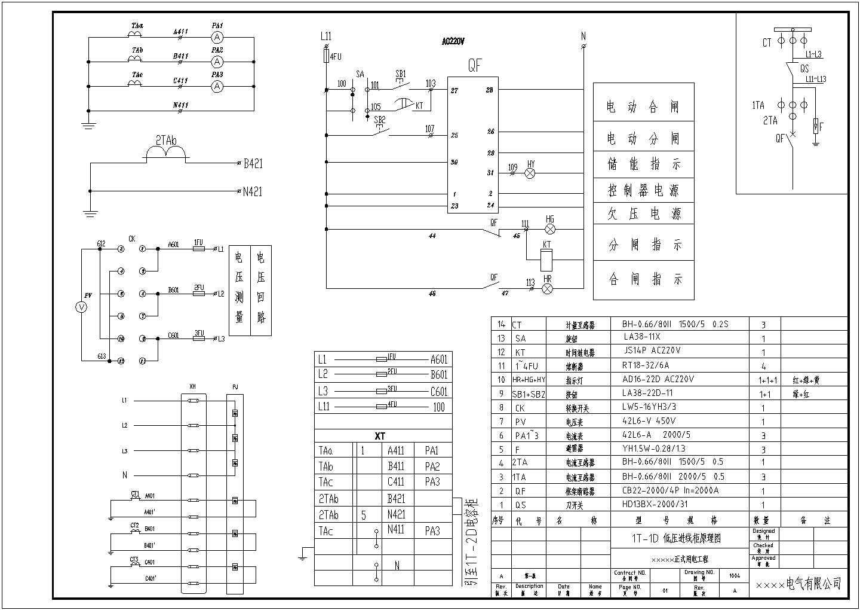 某小区用电21台GGD型开关柜电气图图片2
