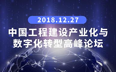 2018中国工程建设产业化与数字化转型高峰论坛