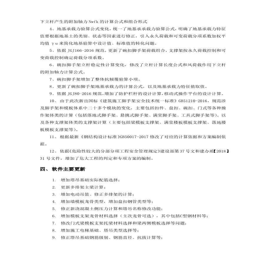 pkpm施工技术管理软件说明-图2