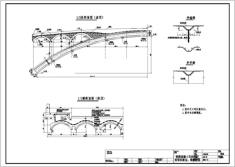 30m跨径钢筋砼双曲拱桥全套施工图(18张图纸)图片3