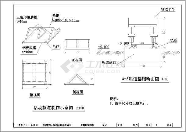 钢管混凝土桁架梁桥防腐涂装工程专项施工方案附CAD(钢结构防腐)-图一