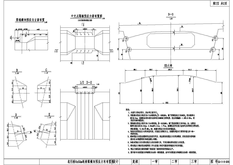 杭州湾大桥某引桥全套施工图设计图片2