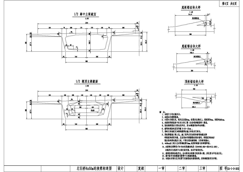 杭州湾大桥某引桥全套施工图设计图片3
