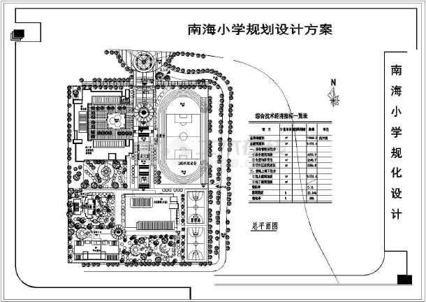 某小学规划设计CAD图  总建筑面积14731平方米-图一