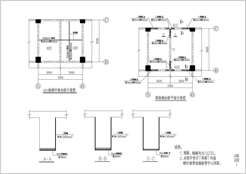 [节点详图]某梁钢板加固构造大样节点构造详图图片2