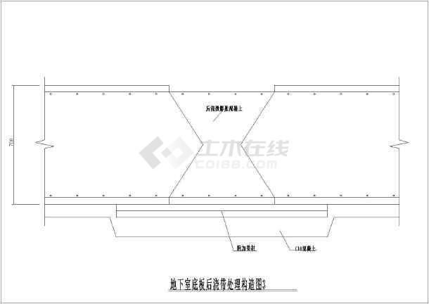 [节点详图]某地下室底板后浇带处理节点构造详图-图一