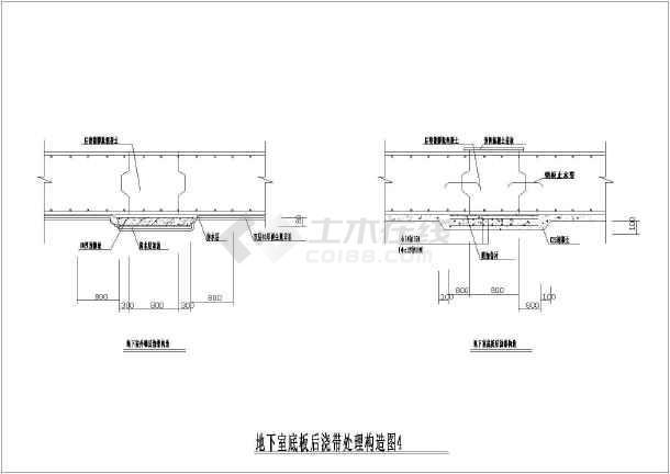 [节点详图]某地下室底板后浇带处理节点构造详图-图二
