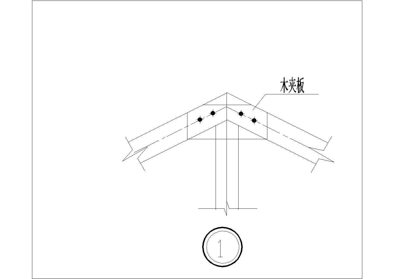 [节点详图]某木屋架的节点构造详图图片3