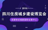 2019年四川住房城乡建设博览会(四川住博会)
