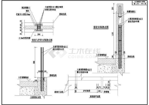 [重庆]市政道路人行栏杆工程施工图设计-图二