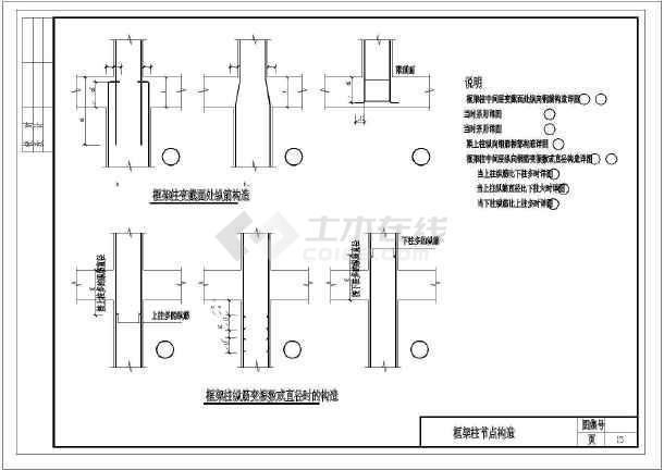 点击查看[节点详图]框架结构构造cad详图第1张大图