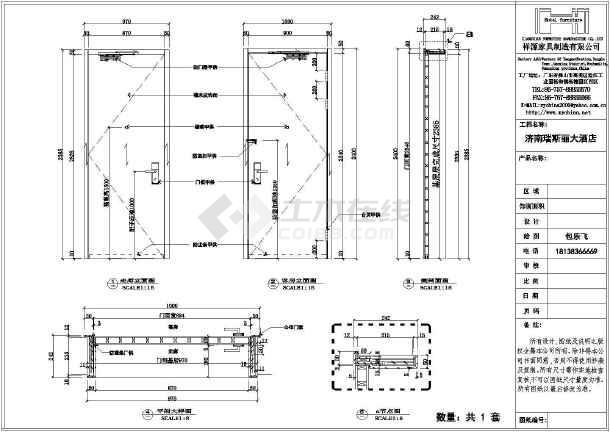 星级酒店样板家施工方案(含施工图、材料选样)-图一