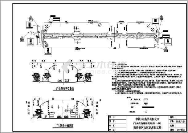 广州市市政道路交通疏解方案-图一