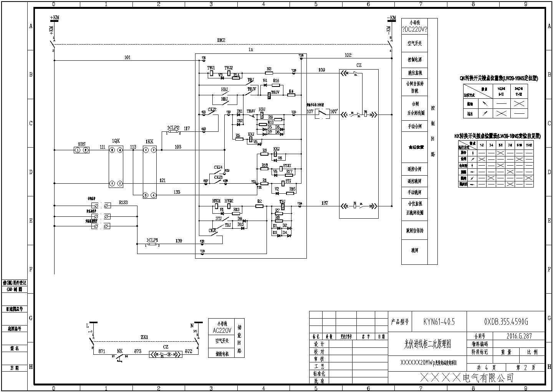 某光伏电站35KV开关柜电气图纸图片2