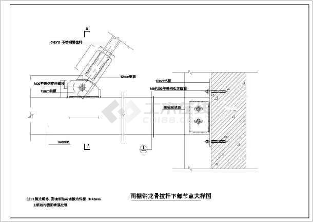 [节点详图]某扇形雨篷结构设计cad详图-图一