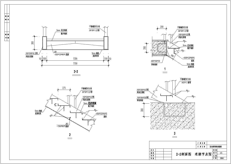 [节点详图]某室内旋转钢结构楼梯详图图片1