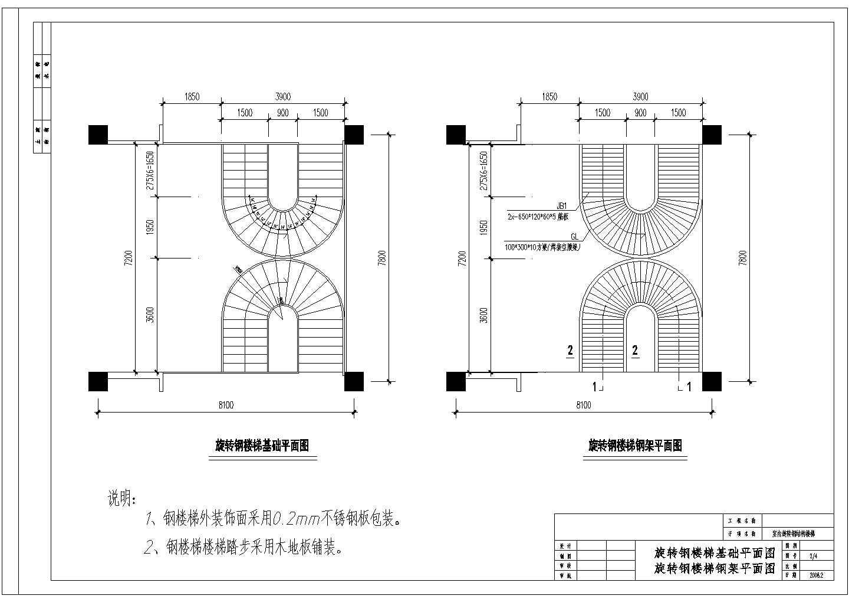 [节点详图]某室内旋转钢结构楼梯详图图片3