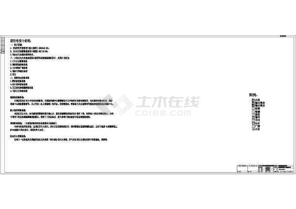 哈尔滨某工程消防电设计说明图-图二