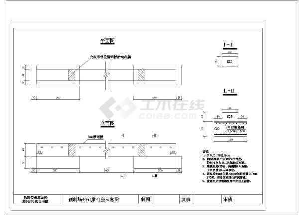 [湖南]高速公路大桥预制梁场建设施工方案(含CAD图)-图二
