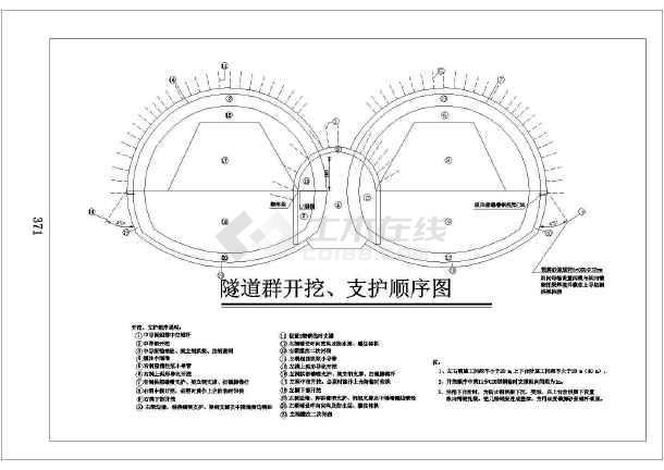 [福建]多段隧道施工方案(含16张CAD)-图二