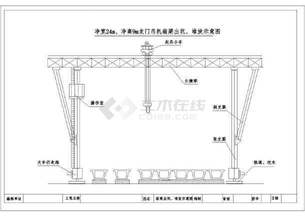 箱梁预制及吊装施工方案(36页附多张CAD图)-图一
