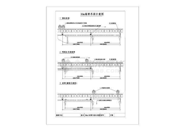 箱梁预制及吊装施工方案(36页附多张CAD图)-图二