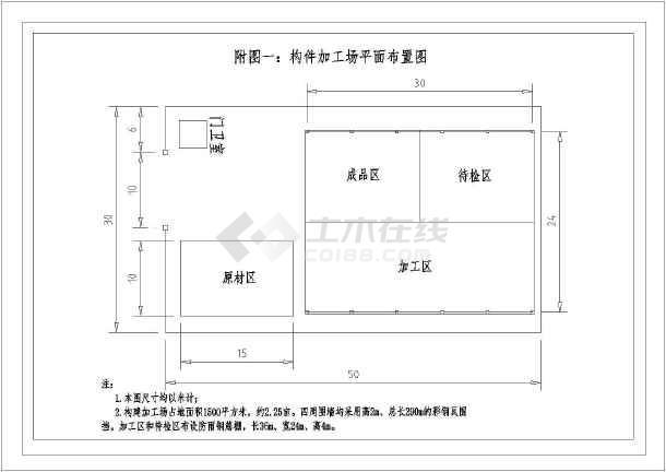 [江西]铁路站前工程临建工程施工方案(含CAD布置图)-图一