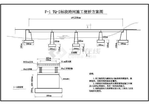 桥梁施工方案CAD图-图二