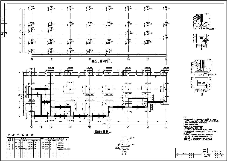 某百货商场结构设计cad施工图图片2