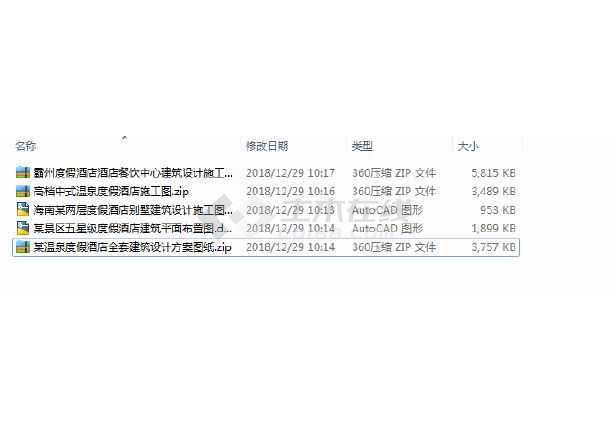 度假酒店建筑施工图(包含5套资料打包)霸州酒店建筑面积17078㎡、海南酒店建筑面积476㎡-图一