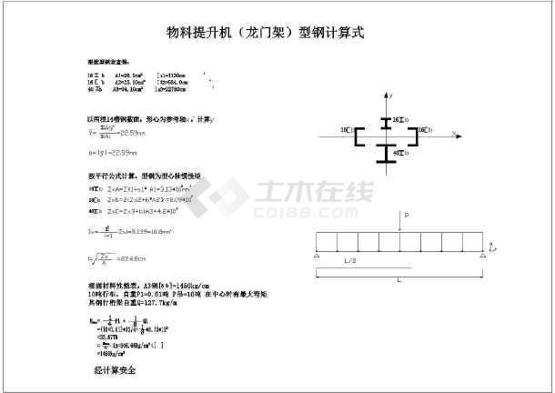 [陕西]市政道路污水顶管专项施工方案(附CAD图)-图一