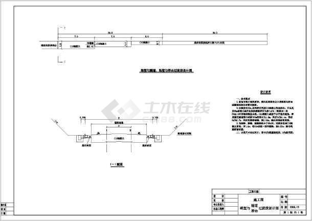 点击查看高速铁路路基过渡段设计通用图第1张大图