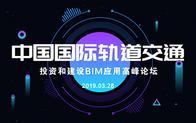 2019第四届中国国际轨道交通投资和建设BIM应用高峰论坛