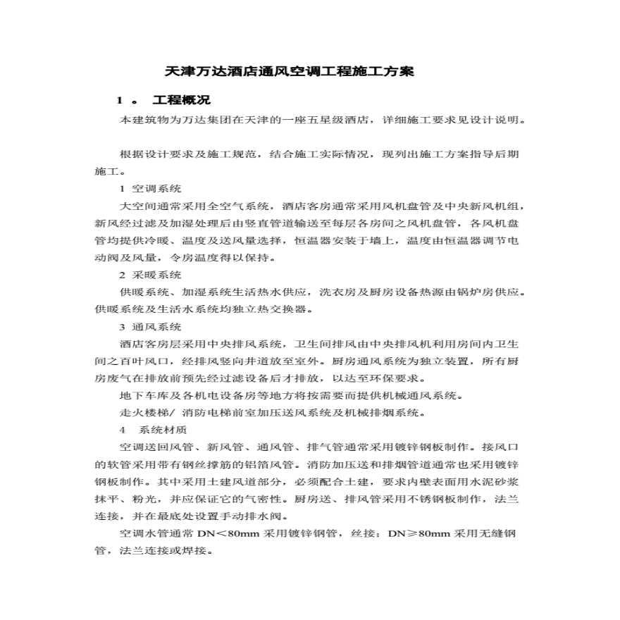 天津万达某酒店暖通工程施工方案-图1