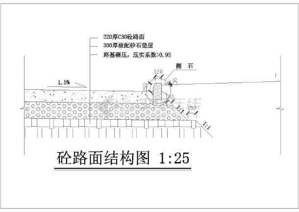 8米道路横断面及结构图-图二