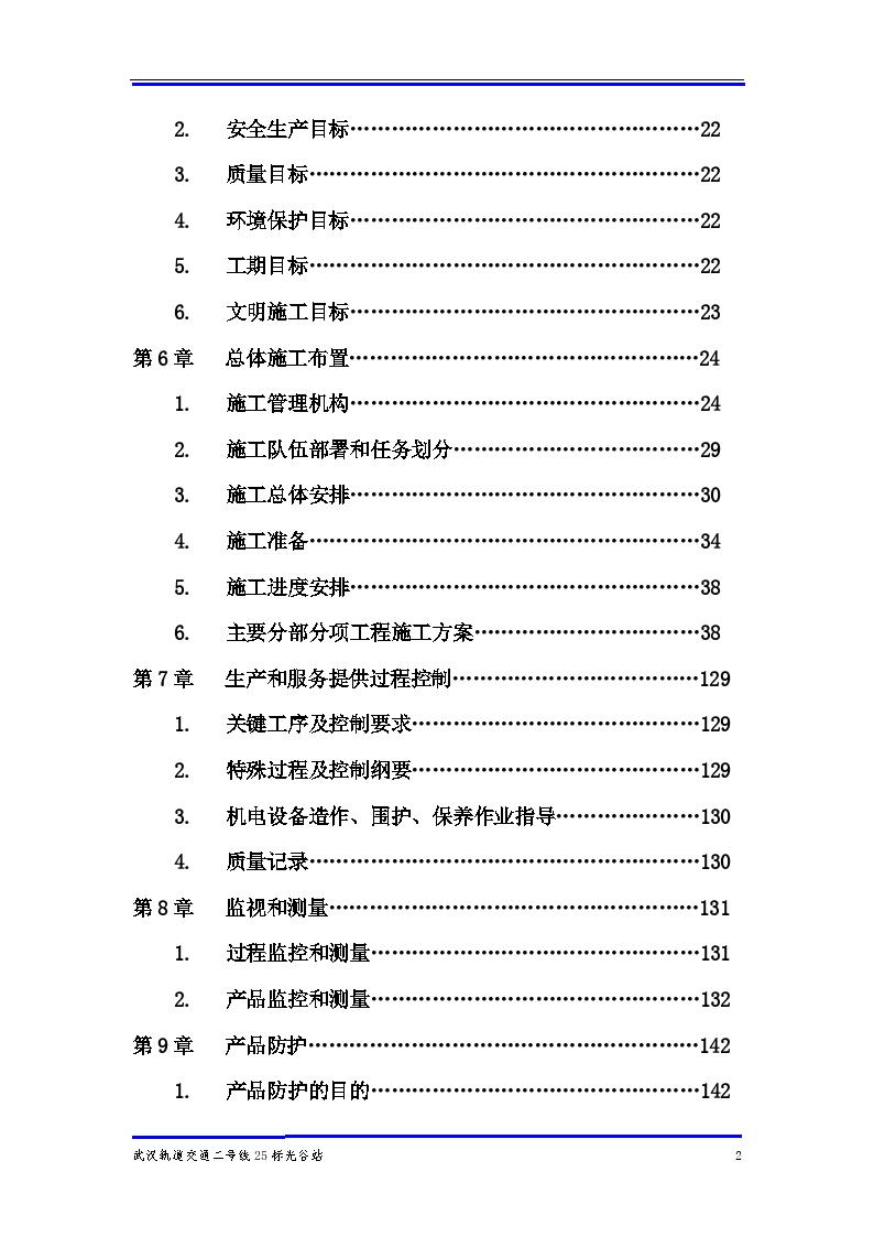 地下二层双跨箱形框架结构地铁车站施工方案(明挖工法,293页)-图二