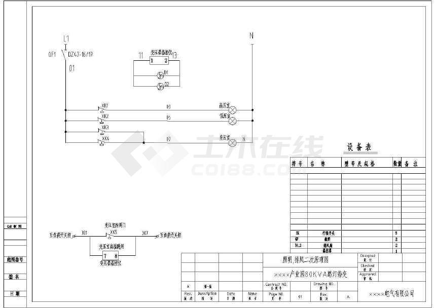 某产业园80KVA路灯箱变电气设计图-图二