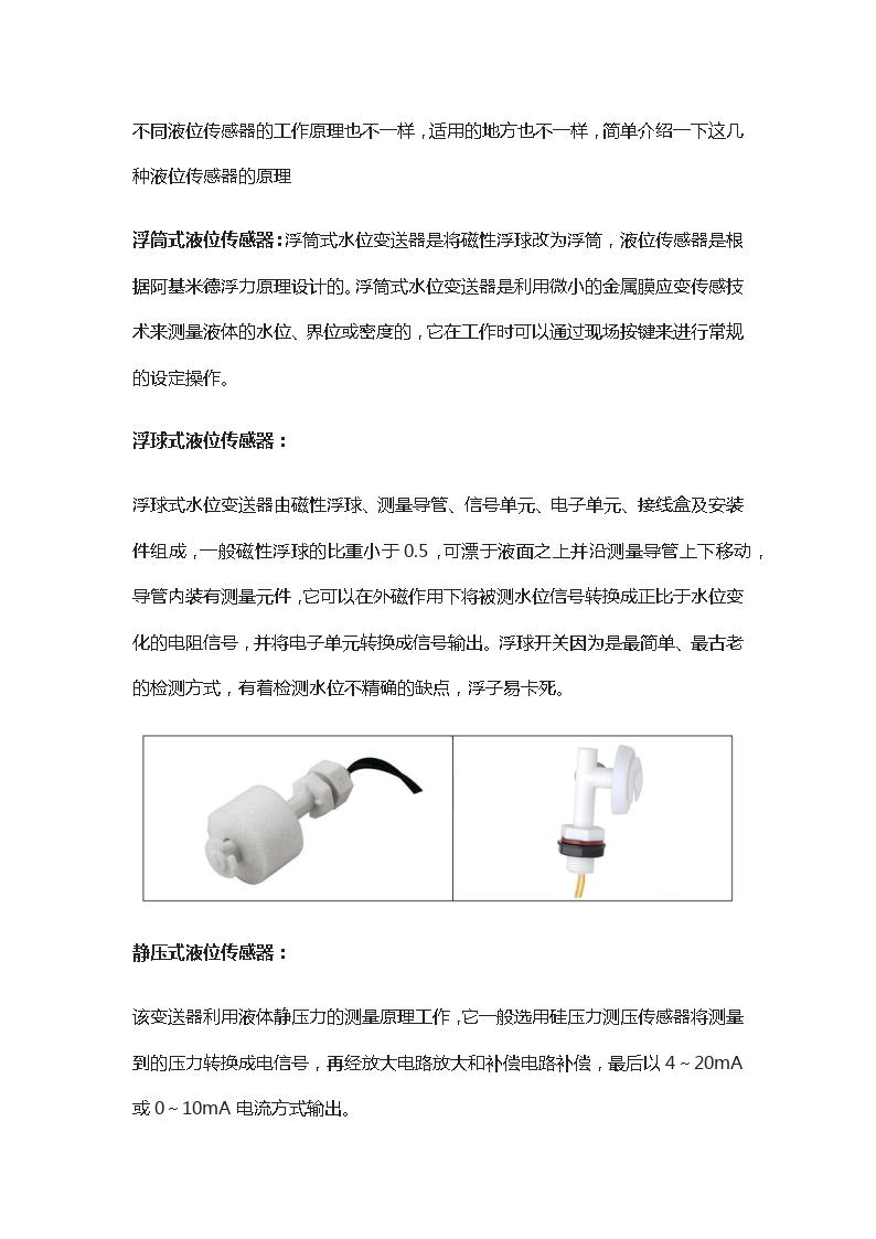 液位传感器的工作原理及结构作用-图二