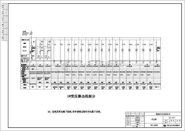煤矿矿井水深度处理工程电气方案图-图二