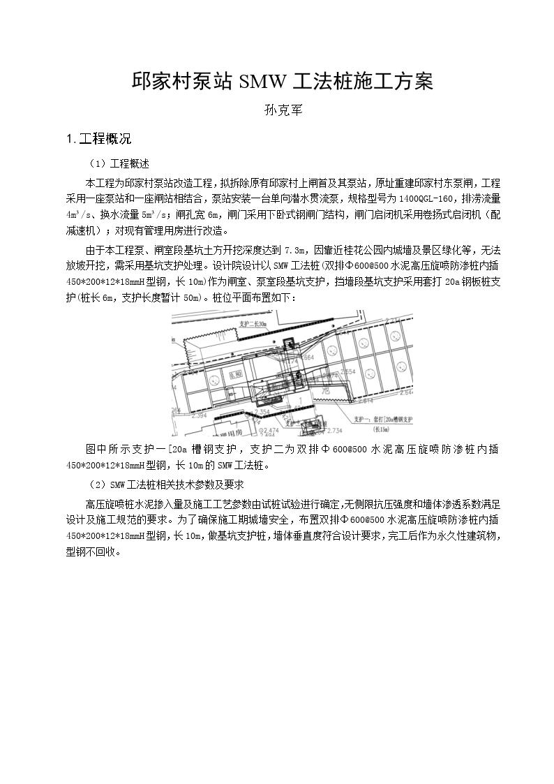 改进型SMW工法桩施工方案-图一