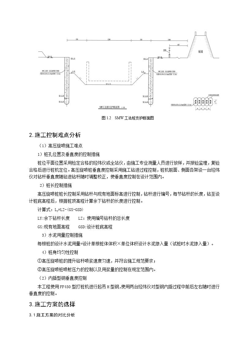 改进型SMW工法桩施工方案-图二