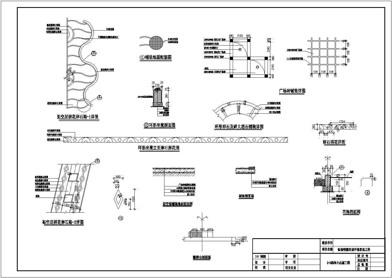 坐凳及地面铺装设计cad详图图片1