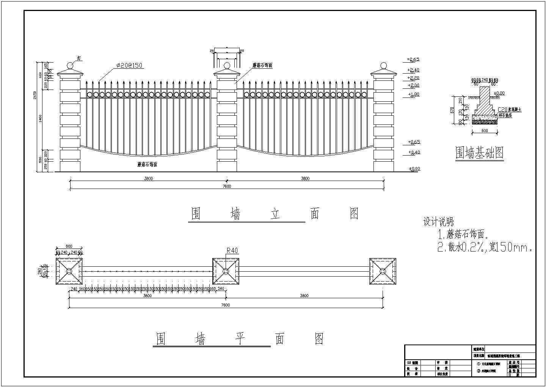 坐凳及地面铺装设计cad详图图片3
