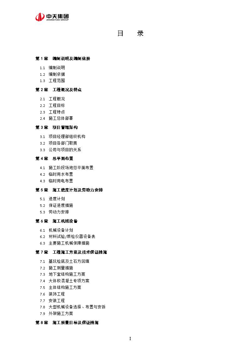 海昌天澜六期施工组织设计-图1