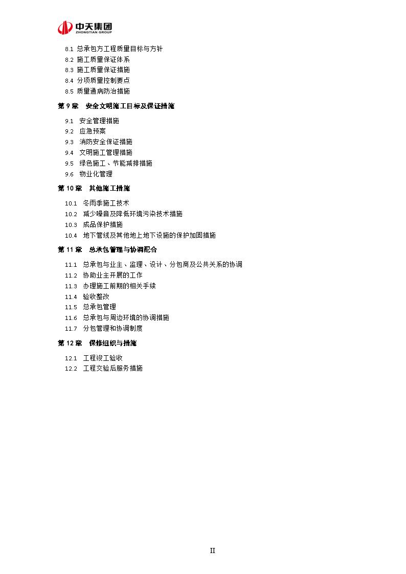 海昌天澜六期施工组织设计-图2