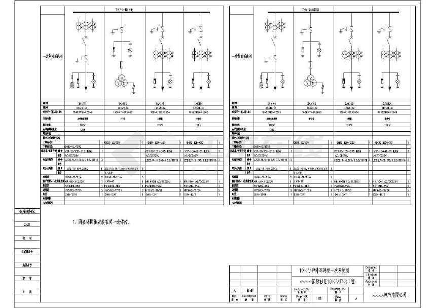 某社区配电房19台高压环网柜电气设计图-图一