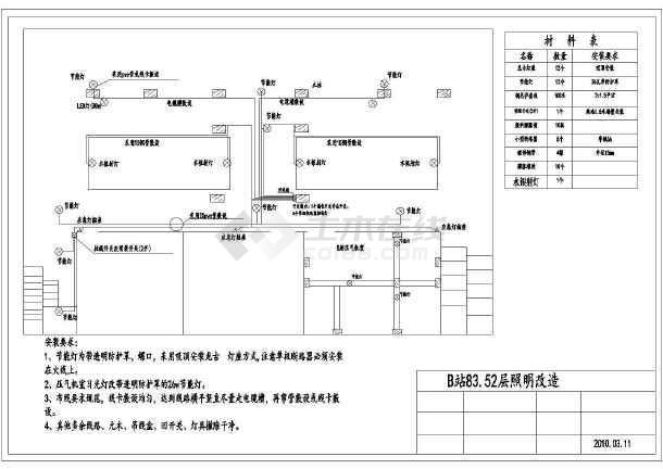 点击查看某机站照明改造工程电气设计施工图第2张大图
